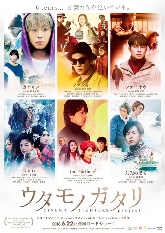 『ウタモノガタリ-CINEMA FIGHTERS project-』完成披露上映会