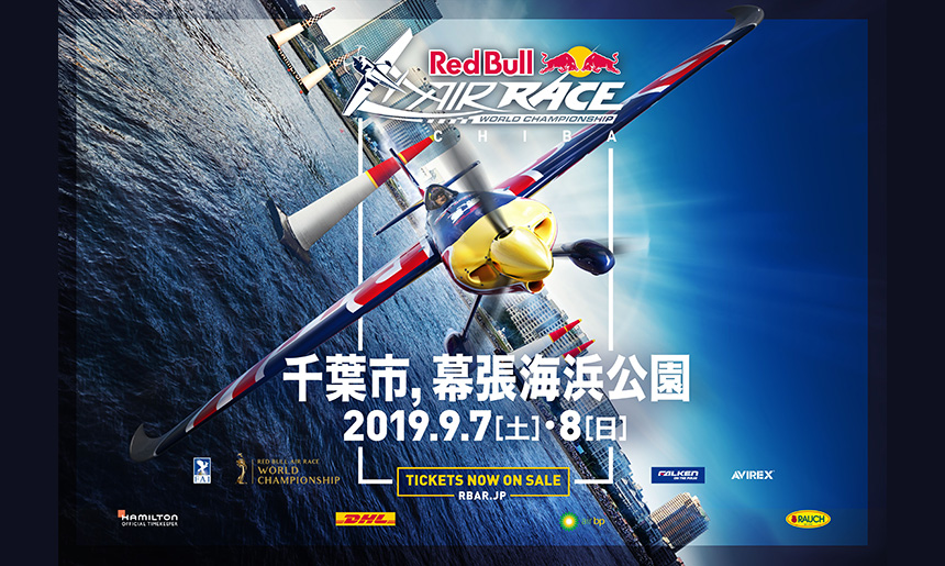 Red Bull Air Race Chiba 2019 アクセス方法