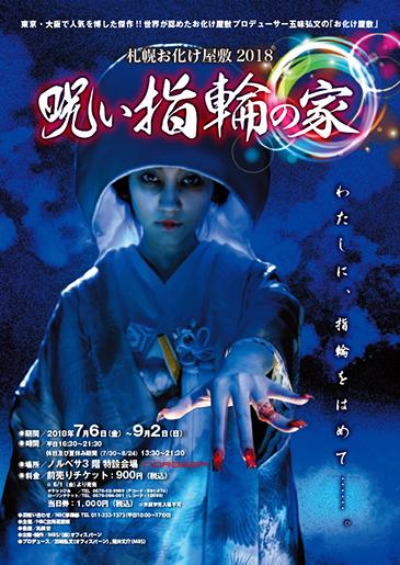 札幌お化け屋敷2018「呪い指輪の家」