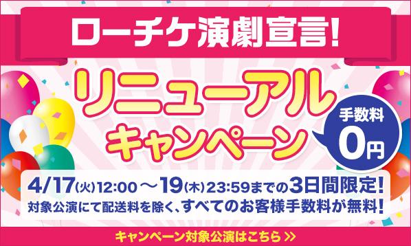 ≪演劇・ステージ≫ ローチケ演劇宣言!リニューアルキャンペーン