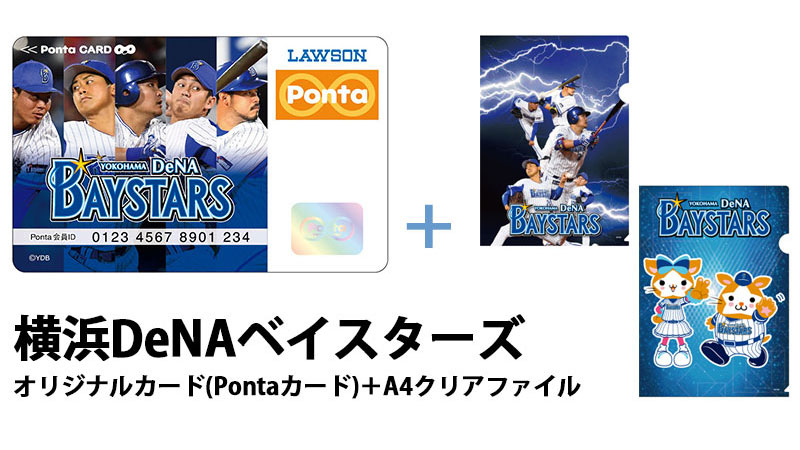 横浜DeNAベイスターズ「おさいふPontaカード付チケット」
