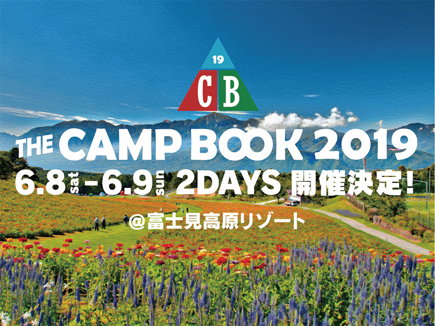 THE CAMP BOOK 2019(ザ キャンプ ブック)