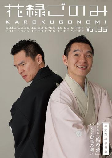 『花緑ごのみ vol.36』