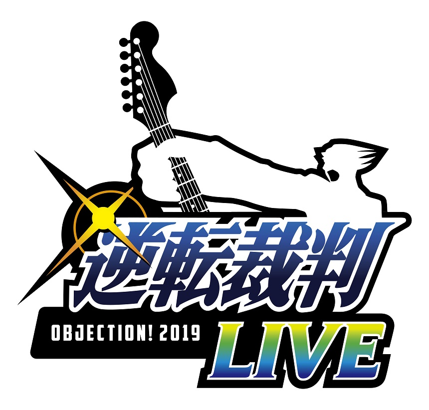 逆転裁判LIVE OBJECTION!2018