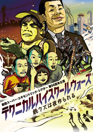 劇団スーパー・エキセントリック・シアター 第56回本公演 『テクニカルハイスクールウォーズ~鉄クズは夜作られる~』