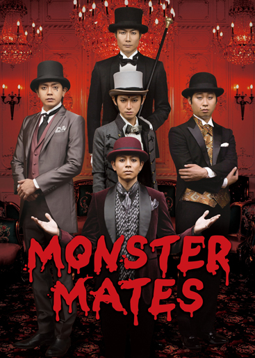 TEAM NACS SOLO PROJECT 戸次重幸『MONSTER MATES』