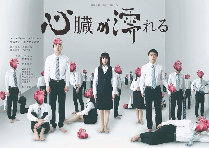 劇団た組。第16回目公演『心臓が濡れる』