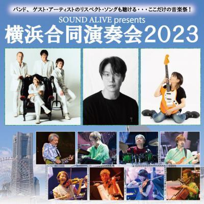 SOUND ALIVE presents 横浜合同演奏会