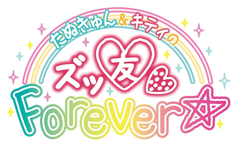 たぬきゅん&キティのズッ友 Forever☆ in サンリオピューロランド 2019