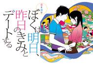 恋を読む『ぼくは明日、昨日のきみとデートする』
