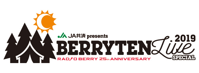 JA共済 presents RADIO BERRY 25th ANNIVERSARY ベリテンライブ2019 Special