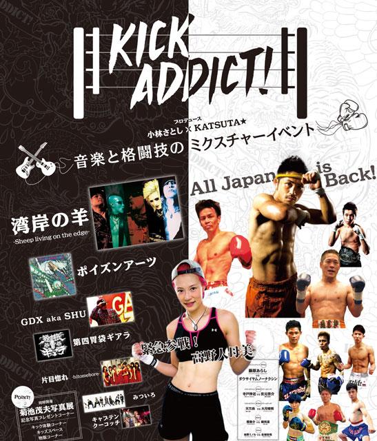KICK ADDICT!~キックアディクト 音楽と格闘技のミクスチャーイベント~