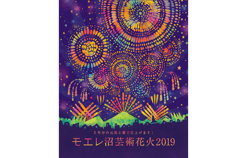 モエレ沼芸術花火2018