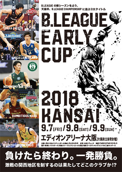 B.LEAGUE EARLY CUP 2018 KANSAI