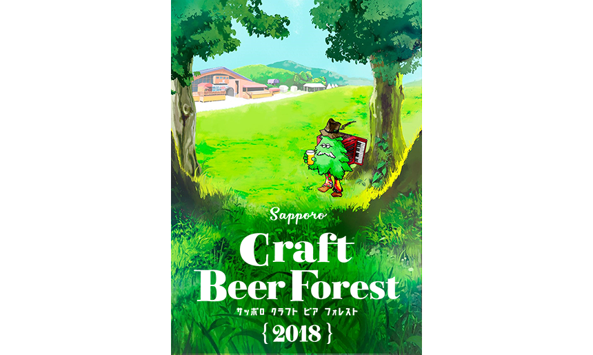 SAPPORO CRAFT BEER FOREST(サッポロ・クラフト・ビア・フォレスト)2018