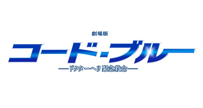 【事前座席選択可】 「劇場版コード・ブルー -ドクターヘリ緊急救命-」