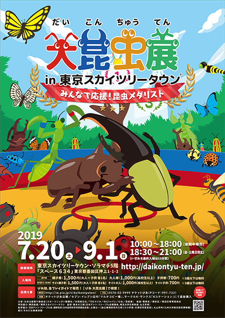 『大昆虫展』 in 東京スカイツリータウン(R)