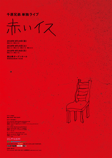 千原兄弟 単独ライブ「赤いイス」