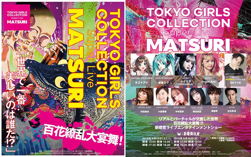 TOKYO GIRLS COLLECTION presents TOKYO KABUKI GIRLS LIVE SHOW TOUR 2018 -秋篇-