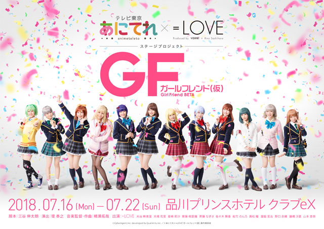 あにてれ×=LOVE ステージプロジェクト『ガールフレンド(仮)』
