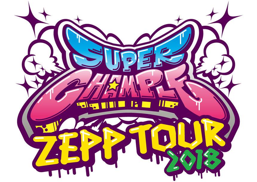 『スーパーチャンプル Zeppツアー 2018』