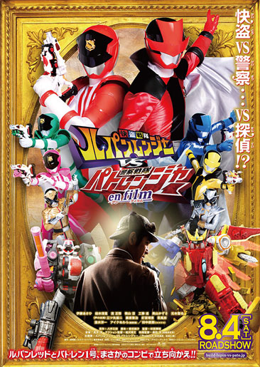 映画『快盗戦隊ルパンレンジャー VS 警察戦隊パトレンジャー en film』