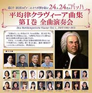 藤沢・湘南のピアニストたちが弾き紡ぐ24人24色のバッハ 平均律クラヴィーア曲集第I巻全曲演奏会