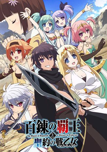 TVアニメ「百錬の覇王と聖約の戦乙女」の先行上映会