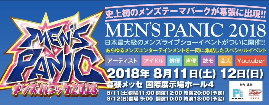 MEN'S PANIC 2018 |  メンズパニック2018
