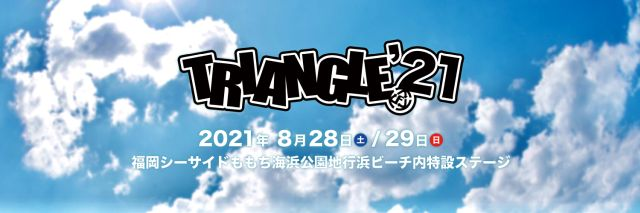 TRIANGLE '21 (トライアングル)