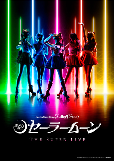"""Pretty Guardian Sailor Moon"" The Super Live<東京プレビュー公演>"