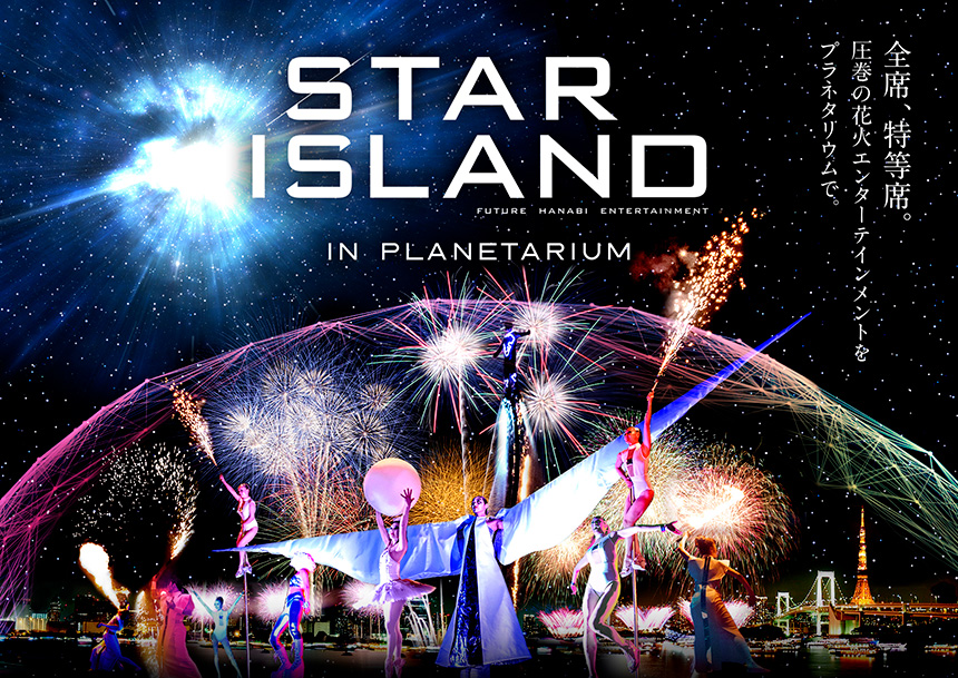 STAR ISLAND 2018 in Planetariu
