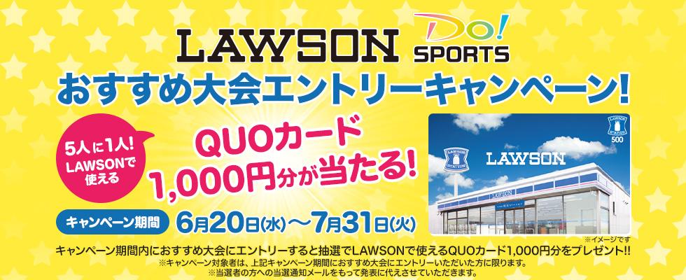 LAWSON DO!SPORTS おすすめ大会エントリーキャンペーン