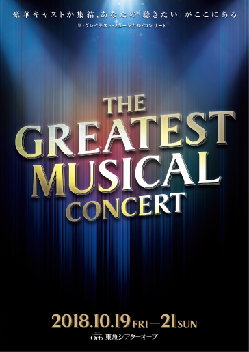 『THE GREATEST MUSICAL CONCERT』