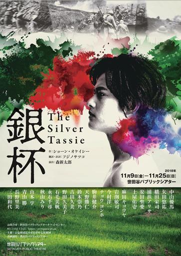 『The Silver Tassie 銀杯』