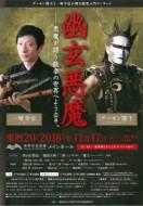 デーモン閣下と一噌幸弘が贈る能楽入門コンサート『幽玄悪魔』