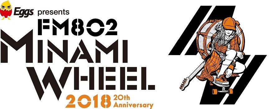 Eggs presents FM802 MINAMI WHEEL 2018 ~20th Anniversary~