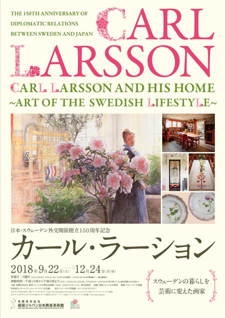 日本・スウェーデン外交関係樹立150周年記念 カール・ラーション スウェーデンの暮らしを芸術に変えた画家(東京)