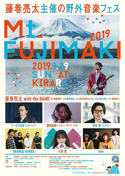Mt.FUJIMAKI 2018(マウントフジマキ)