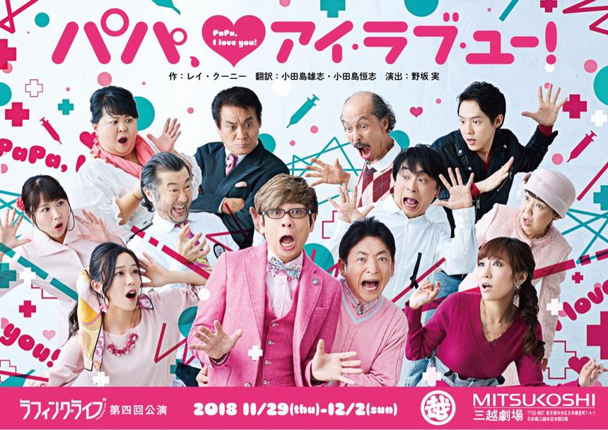 ラフィングライブ第四回公演『パパ、アイ・ラブ・ユー!』