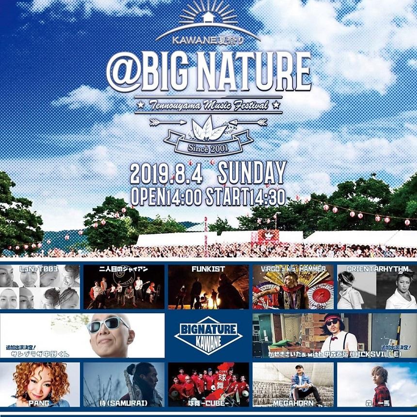 KAWANE夏祭り@BIG NATURE