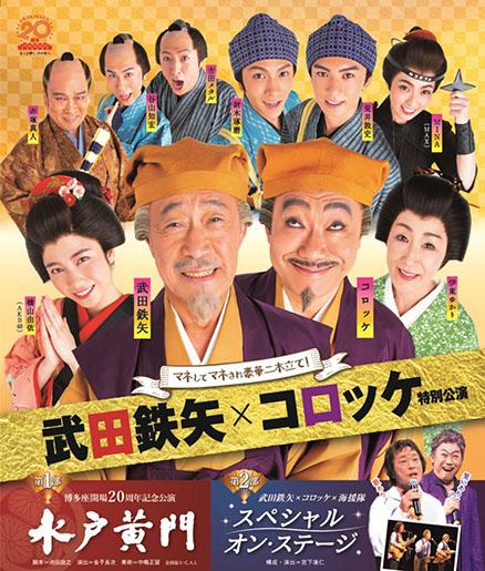 武田鉄矢・コロッケ 特別公演 『水戸黄門』