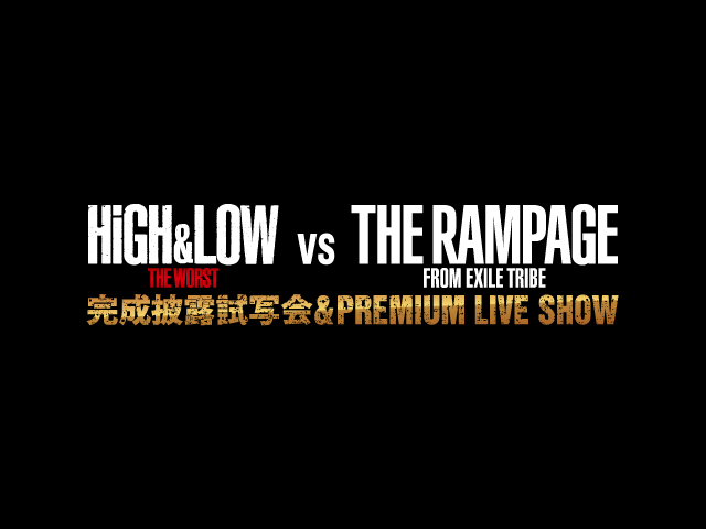 HiGH&LOW THE WORST VS THE RAMPAGE FROM EXILE TRIBE 完成披露試写会&PREMIUM LIVE SHOW