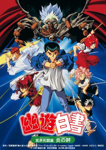 25th Blu‐rayBOX発売記念! 劇場版「幽☆遊☆白書 冥界死闘篇 炎の絆」上映イベント