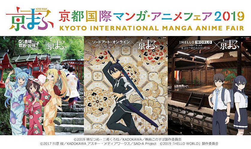京都国際マンガ・アニメフェア2019