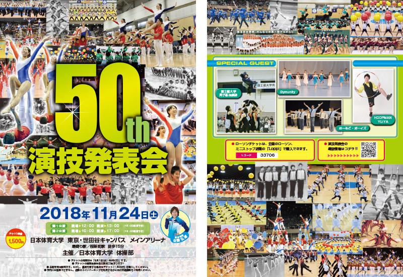 日本体育大学体操部 第50回演技発表会