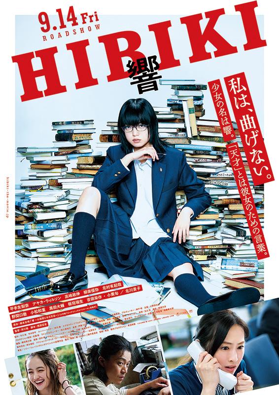 【事前座席選択可】 グッズ付 クリアファイル「響 -HIBIKI-」