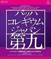 バッハ・コレギウム・ジャパン ベートーヴェン《第九》