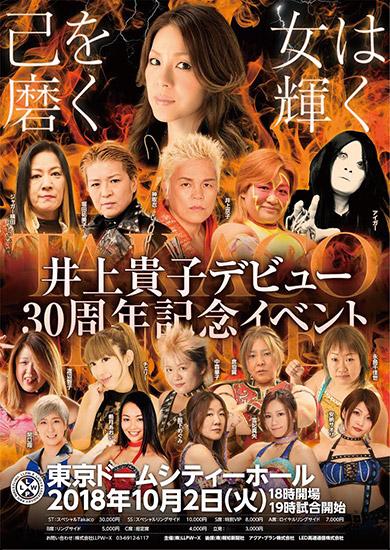 井上貴子デビュー30周年記念イベント『己を磨く!女は輝く』