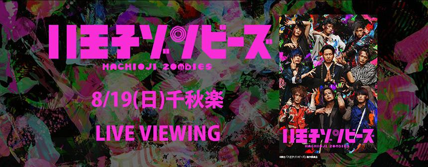 「八王子ゾンビーズ」LIVE VIEWING